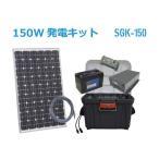 独立型ソーラー150W発電キット SOLAR GENERATOR KIT SGK-150 ソーラー発電機 ソーラーパネル バッテリー
