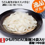 「送料無料」 桐生の名物 幅広めん ひも川(乾麺タイプ)4袋入り 濃縮つゆ8食分 1セットのご購入は不在でも届くメール便