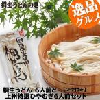 うどん 桐生うどん と 上州特選ひやむぎ 6人前セット つゆ付き 冷やむぎ 冷麦 うどん 乾麺 半生麺