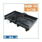 バッテリートレイ HM29MF M30HMF M31MF プラスチック