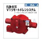 V1バルブ 19mmホース取付 リモートドレンシステム フローライト