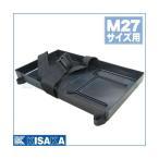 バッテリートレイ ボイジャー M27MF 対応 プラスチック製 590935 【あすつく対応】
