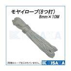 モヤイロープ 8mm×10m