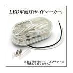 LED 車幅灯 クリアレンズ 1個単位 トレーラー サイド マーカー