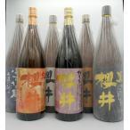 櫻井酒造さんを飲み比べセットにしてお届けします