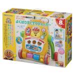 アンパンマン よくばりすくすくウォーカー(税別¥5235×1個){ アンパンマン おもちゃ 知育玩具 出産祝い 遊具 アガツマ  }-B2