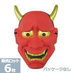 お面 般若(赤) パッケージタイプ(税別¥600×1枚)-1L3オ