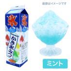 かき氷 シロップ ストレート氷蜜 ミント 1.8リットル(税別¥570×1本){ かき氷 シロップ 氷みつ 氷蜜 夏まつり 祭り }-