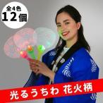 光るうちわ(花火)(税別65円×12個)-OISFL21596-H4ぬ