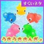 うきうききんぎょ(5色アソート) (税別¥24×50個)-3L1ア