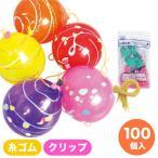 【鈴木ラテックス 水ヨーヨー】パッチンYOYO100(100入)-1L2ト