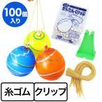 【タイガーゴム 水ヨーヨー】ヨーヨー風船100入(ゴム紐、クリップセット)-3L1カ
