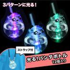 光る ボトル タピオカ ストロー付き 光る!パンダボトル(税別¥195×12個)-1L1A
