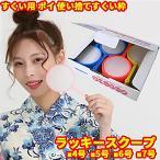 使い捨てすくい枠 ラッキースクープ【6号】(100入)-1L2ホ