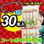 駄菓子 うまい棒 30本入り 選べる14味 一本あたり8円  -B7F{ 幼稚園 夏祭り 景品 子供会 縁日 祭り }