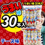駄菓子 うまい棒 30本入り チーズ味  -B7F{ 幼稚園 夏祭り 景品 子供会 縁日 祭り }