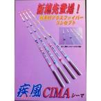 疾風(Shipuu) CIMA(シーマ)穂先 28cm 胴調子 1.0〜3.0g(SOFT)