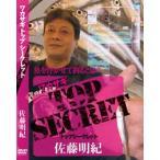ビデオメッセージ(VIDEO MESSAGE) 佐藤明紀 ワカサギ TOP SECRET(トップシークレット)