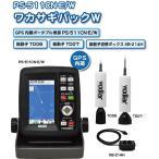本多電子(HONDEX) PS-511CN-E(中〜東日本) ワカサギパックW