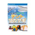 モーリス(MORRIS) VARIVAS DVD 本山博之のHOW TO テントワカサギ