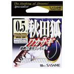 ささめ(SASAME) WA-04 ワカサギ 秋田狐 茶 0.5号 5枚セット
