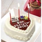 ショッピングケーキ ハートのハスカップお誕生日ケーキ