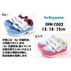子供靴 キッズ ベビー シューズ ムーンスター アイムドラえもん I'm Doraemon DRM C003 BLUE PINK