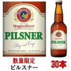 ナギサビール ピルスナー 330ml 30本セット クラフトビール 渚ビール なぎさビール 和歌山県 白浜町 南紀白浜 nagisa beer