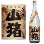 山猪 やまじし 25度 1800ml 2020年 芋焼酎 季節限定品 須木 すき酒造 宮崎県