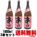 おこげ 25度 1800ml 3本 送料無料 送料込み 麦焼酎 老松酒造 大分県