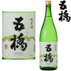 五橋 純米酒 1800ml 山口県 酒井酒造 ごきょう