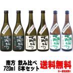 南方 純米吟醸 超辛口 純米酒 720ml 6本 飲み比べセット 紀州 地酒 日本酒 和歌山県 世界一統