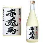 赤兎馬 柚子 (せきとば ゆず) 14度 720ml 柚子酒 濱田酒造 鹿児島県