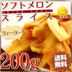 「送料無料」 ソフトメロンスライス200g (ドライフルーツ