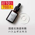 美容液 国産 北海道有機 ハトムギ エキス 20ml ヨクイニン 高濃度 原液 手作り化粧品 原料 送料無料