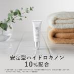 Yahoo!KISO ヤフーショッピング店ハイドロキノン クリーム 安定型 ハイドロキノン 10%配合 ハイドロ クリーム SHQ-10  10g 大容量お買い得  日本製 メール便は送無