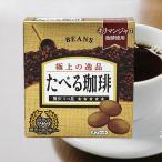 たべる珈琲 コーヒータブレット ビンズ 12粒