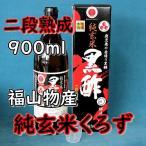 純玄米黒酢 福山物産 くろず屋 二段熟成製法 900ml