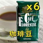 銀座 カフェーパウリスタ 森のコーヒー  レギュラー珈琲豆 200g×6個