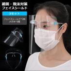 フェイスシールド フェイスガード 透明シールド 防護マスク 油はね防止 曇り止め 目を保護 防塵 花粉症 調理器具 便利グッズ 保護具 ウイルス対策 3セット