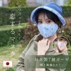 ガーゼマスク 肌に優しいマスク マスク 日本製 夏用 おしゃれ 洗える 綿100% 蝶と薔薇柄