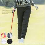 サイドリブダウンロングパンツ(撥水加工) /ゴルフ ウェア レディース 女性用