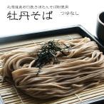牡丹そば (300g、つゆ無し)×3パックセット 北海道産石臼挽きぼたんそば粉使用(牡丹蕎麦)