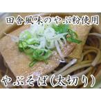 生やぶ蕎麦 (太切り、つゆ付) 田舎風味のやぶ粉使用 (田舎蕎麦風味)