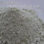 牡丹そば粉(石臼挽き) 1kg 北海道在来種 (蕎麦粉100%) ※新そば