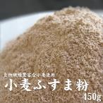 小麦ふすま粉300g(滅菌・焙煎済原料使用)テレビ等で話題 食物繊維が豊富な国産小麦ふすま