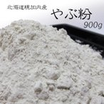 やぶ粉 1kg (北海道幌加内産蕎麦粉) 藪蕎麦打ちに最適・風味を引き出し、ブレンド可能 (蕎麦粉100%) 新そば
