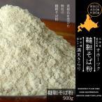 韃靼蕎麦粉 1kg 苦そば打ちに挑戦 北海道産 蕎麦粉100% だったんそば ダッタンソバ ポリフェノールの一種のルチン ※新そば粉