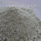 牡丹そば粉(石臼挽き) 450g 北海道在来種 (蕎麦粉100%)【メール便対応】※新そば