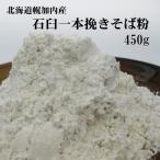 石臼一本挽きそば粉 500g 北海道幌加内産 手打ち蕎麦に最適(蕎麦粉100%) 新そば